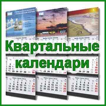 Друк календарів. Квартальні календарі., зображення 1