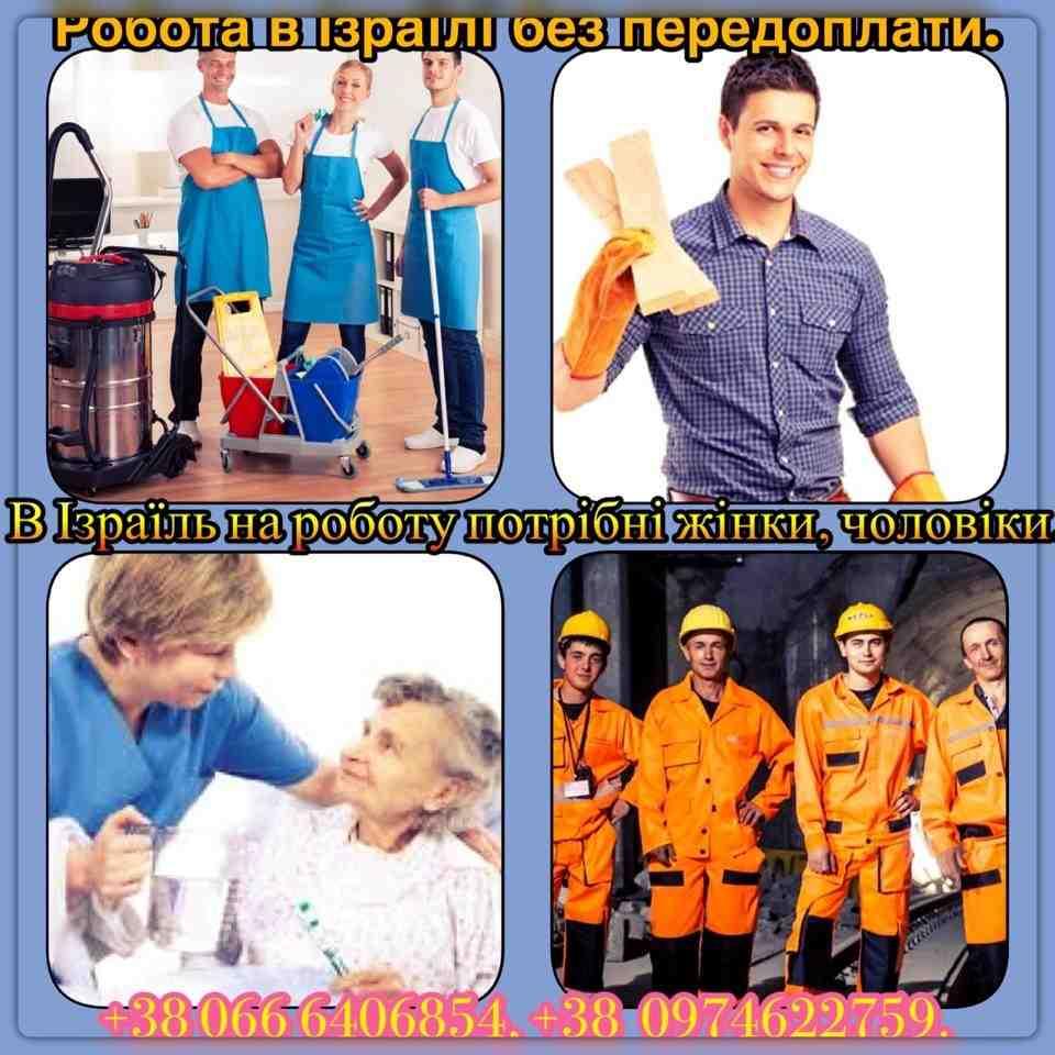 Робота в Ізраїль: багато вакансій для чоловіків і жінок, зображення 1