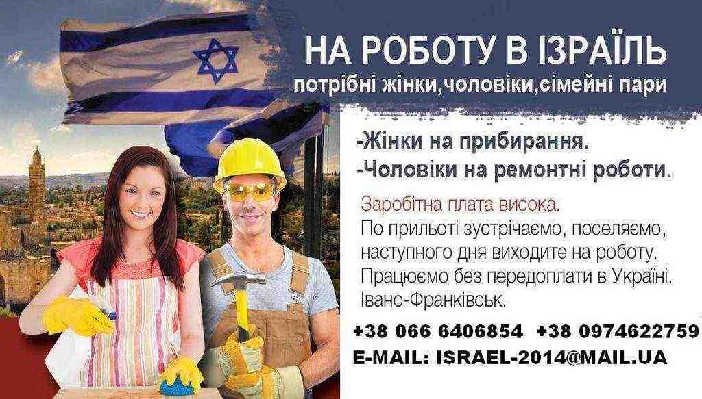 Робота в Ізраїль: доморобітниця, зображення 1