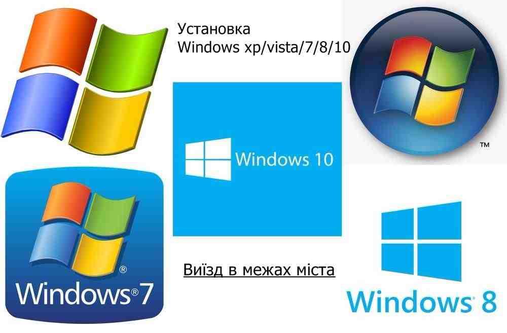 Установка windows xp/vista/7/8/10 на ноутбуки і ПК.Виїзд в межах міста, зображення 1