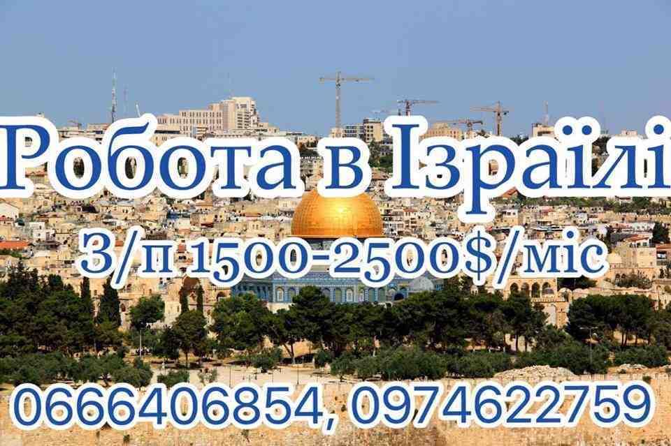 Офіційне працевлаштування в Ізраїлі (безвізовий в'їзд) без передоплати в Україні , зображення 1