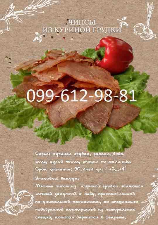 Копченое мясо, зображення 1