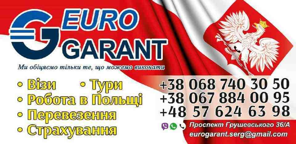 Робота в Польщі: безкоштовні вакансії, зображення 1