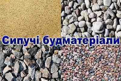 Пісок Щебінь Відсів Чорнозем Цегла Гравій Мачка, зображення 1