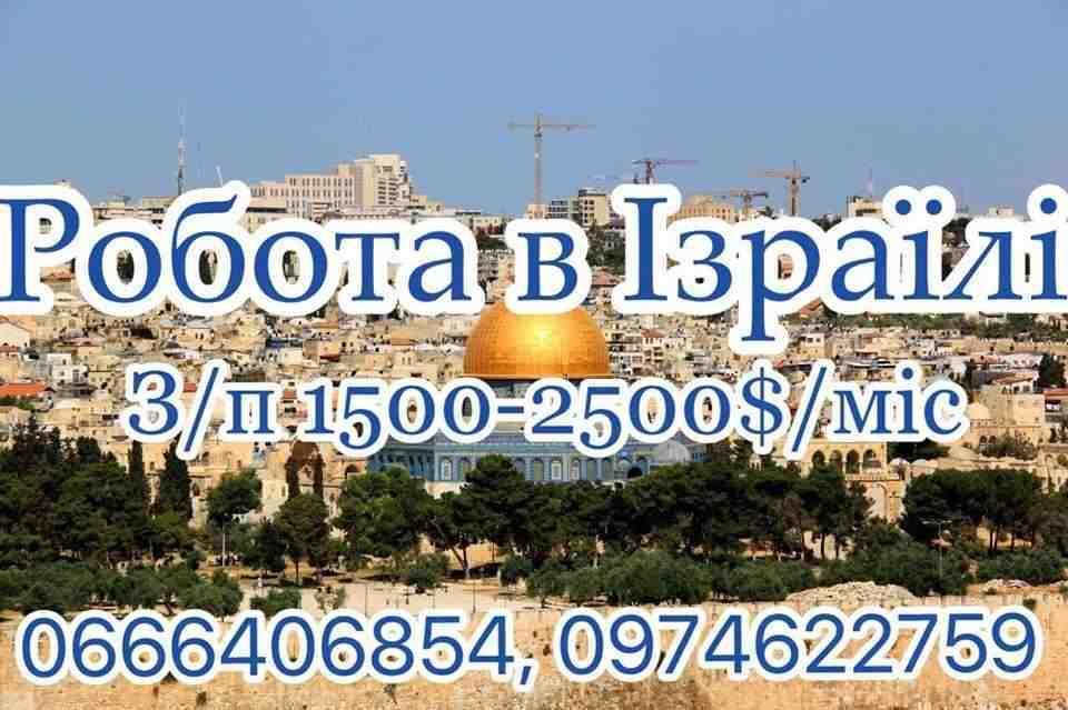 Потрібні робочі в Ізраїлі, зображення 1