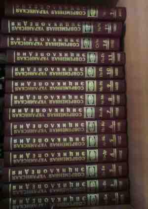 Современная Украинская Энциклопедия 16 томів, зображення 1
