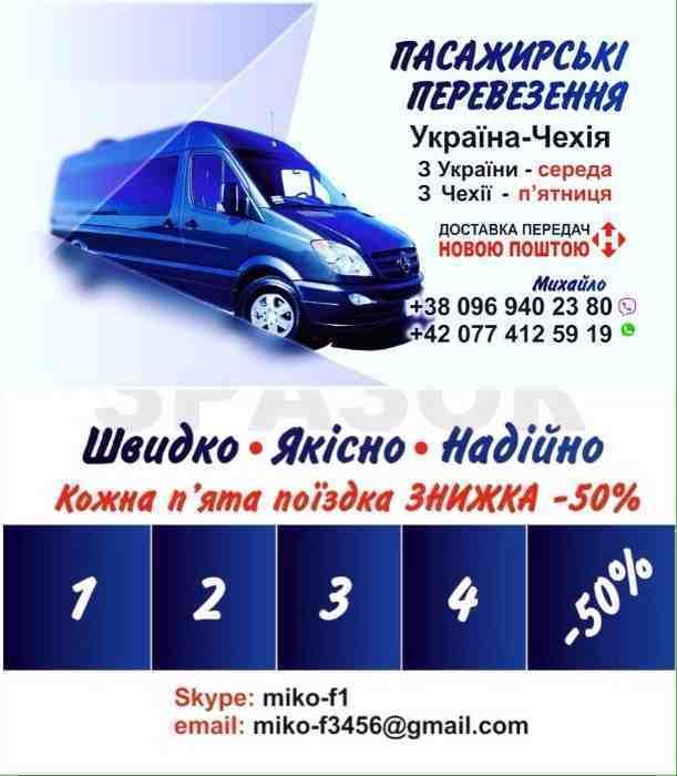 Міжнародні пасажирські перевезення Україна - Чехія, зображення 1