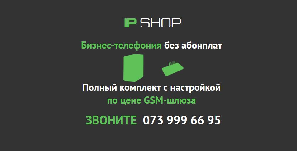 GSM шлюз и Сервер телефонии вместе с настройкой IP-телефония для бизнеса без абонплат, зображення 1