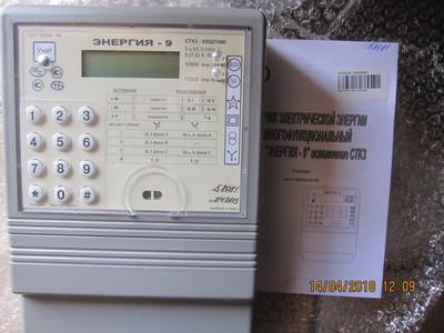 Счетчик электроэнергии «Энергия-9» исполнение СТК3, фото 1