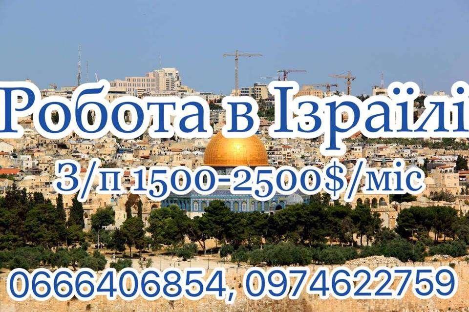 Робота в Ізраїлі без передоплат в Україні за роботу, зображення 1