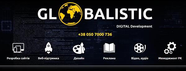 Globalistic - розробка, розкрутка та підтримка сайтів, зображення 1