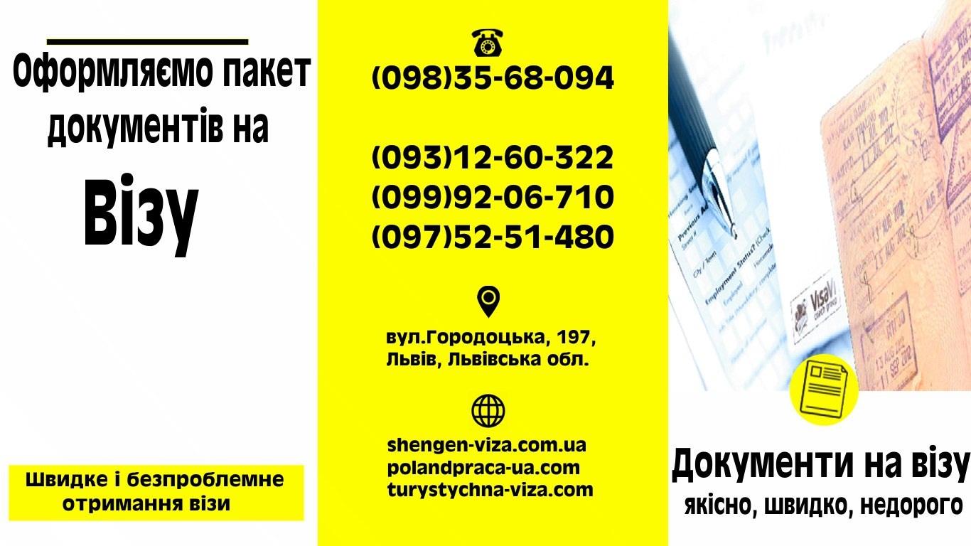 Офіційна Робота в Чехії і Польщі: різні вакансії, зображення 1
