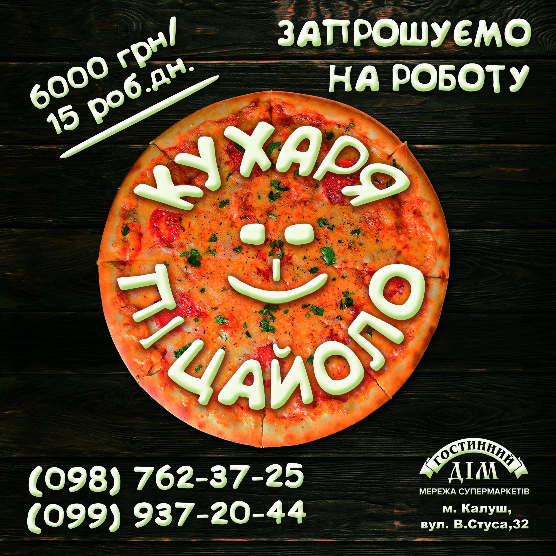 Терміново шукаємо кухаря на випічку піци БЕЗ ДОСВІДУ!, зображення 1