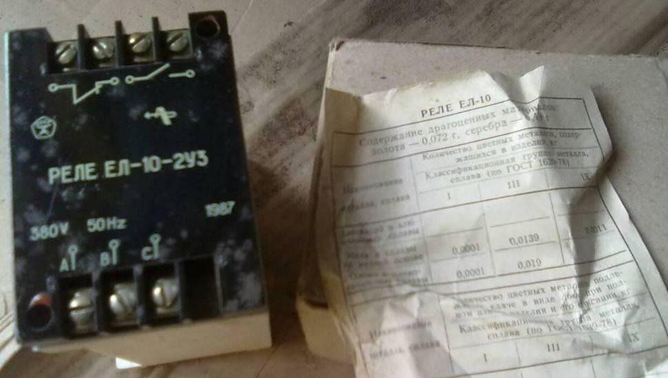 Реле контроля фаз ЕЛ-10-2У3, зображення 1