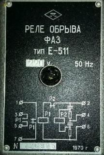 Реле обрыва фаз типа Е-511, зображення 1