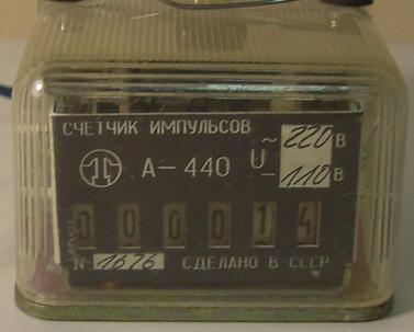 Счетчик импульсов А-440, зображення 1