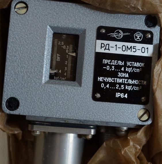 Датчик-реле давления РД-1-ОМ 5-01, зображення 1
