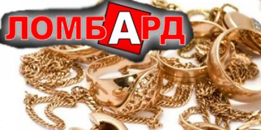 Ломбард деньги под залог золота кредиты под залог авто в новосибирске